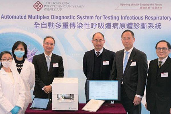 PolyU-diagnostic-system-press-release